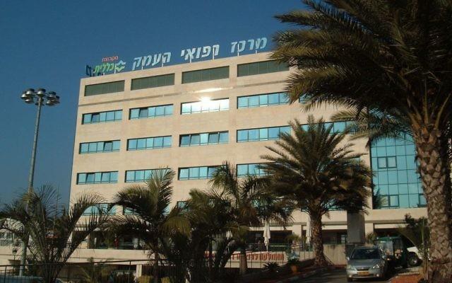 L'hôpital HaEmek à Afula. (Crédit : domaine public/Wikimedia Commons)