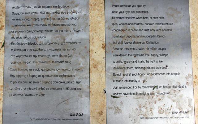 Le texte d'Elie Wiesel sur le mémorial de la Shoah, à Athènes. (Crédit : CC BY-SA Tilemahos Efthimiadis, Wikimedia Commons)
