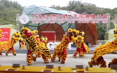 Des danseurs font la danse du lion lors de l'inauguration du campus de l'institut israélien de technologie du Technion du Guangdong à Shantou, en Chine, le 18 décembre 2017 (Crédit : Institut technologique israélien du Technion du Guangdong)