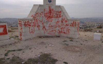 Un mémorial dédié aux soldats de la Brigade de Jérusalem tombés lors de la guerre des Six Jours en 1967 avec des graffitis, le 21 décembre 2017 (Crédit : Police d'Israël)