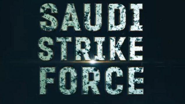 Capture d'écran du film d'animation saoudien qui met en scène une attaque contre Téhéran. (Crédit : capture d'écran MEMRI)
