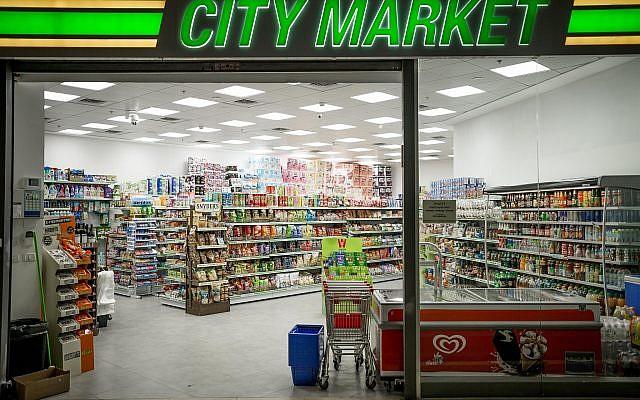 Photo d'illustration : Un magasin 'City Market' dans la cité du cinéma de Jérusalem, le 31 janvier 2017 (Crédit : Sebi Berens/Flash90)