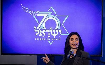 La ministre de la Culture, Miri Regev, dévoile le logo des célébrations du 70e anniversaire d'Israël, lors d'une conférence de presse sur le site de Yad LaShirion à Latrun, le 15 janvier 2018. (Crédit : Hadas Parush / Flash90)