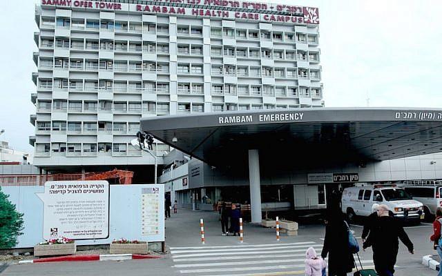 L'entrée du centre médical Rambam à Haïfa, le 30 janvier 2011. (Crédit : Moshe Shai/Flash90/File)