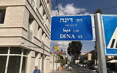 La rue Dina, à Jérusalem (Stuart Winer / Times of Israël)