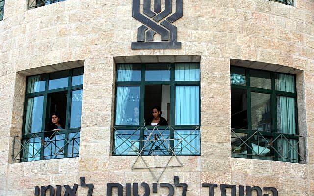 Un bâtiment de l'Institut national d'assurance (Crédit : Yossi Zamir / Flash90)