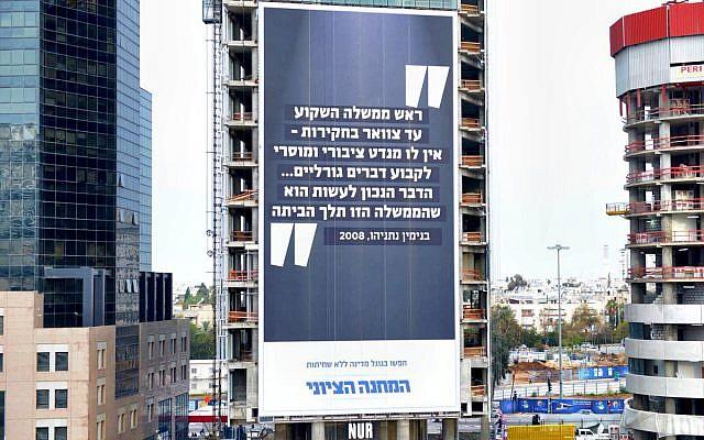 Un panneau de l'Union Sioniste appelant le Premier Ministre Benjamin Netanyahu à démissionner face aux allégations de corruption de la police, photographiées sur une autoroute de Tel Aviv, le 15 février 2017. (Crédit: Autorisation)
