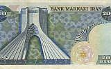 Un billet de 200 rials iranien (Crédit : CC0 / Wikipedia)