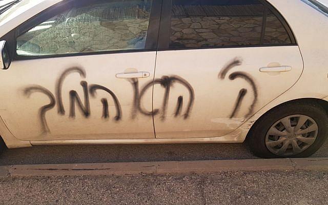 """Un slogan en hébreu intitulé """"Dieu est le roi"""" a été taggué sur un véhicule près du quartier juif de Pisgat Zeev à Jérusalem-Est, le 19 mars 2018. (Porte-parole de la police)"""