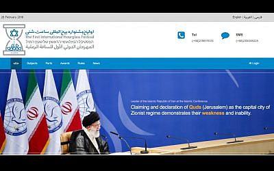 Capture d'écran du site du 'Festival du Sablier' iranien qui célèbre la destruction imminente d'Israël, le 28 février 2018 (Crédit : Capture d'écran)
