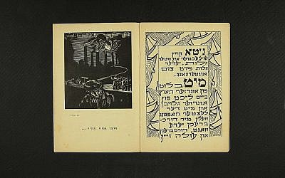"""Tiré de la """"Haggadah des survivants"""" écrite pour le Seder des survivants de 1947 à Munich, Allemagne (Bibliothèque nationale d'Israël)."""