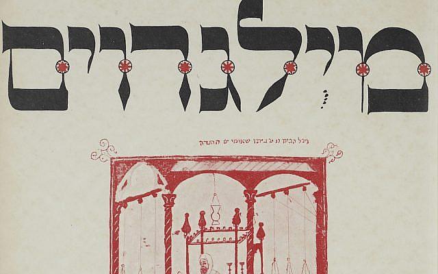Milgroym était un journal artistique et culturel yiddish publié à Berlin entre 1922 et 1924. (Crédit : Autorisation du The Milgroym Project via JTA)