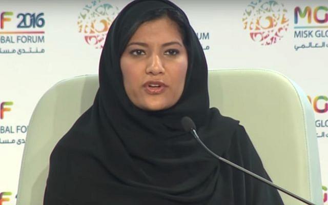 La princesse Rima bent Bandar ben Sultan (Cédit : Capture d'écran YouTube)