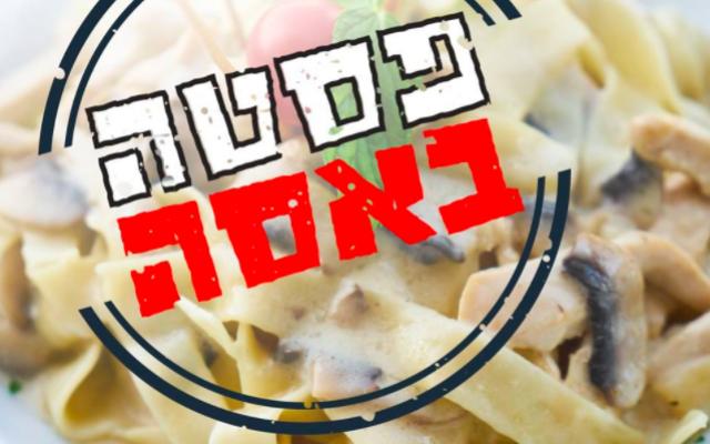La photo postée par Chotam qui critique Pasta Basta d'avoir choisi Tzohar pour sa surveillance cachère. (Courtesy Chotam)
