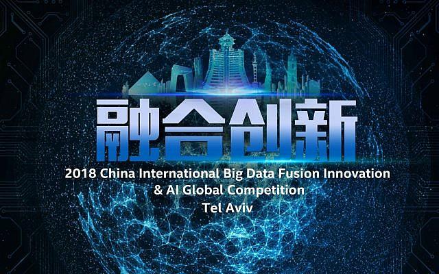 Quand la Chine attire à elle les entreprises innovantes du monde entier (Crédit: autorisation)