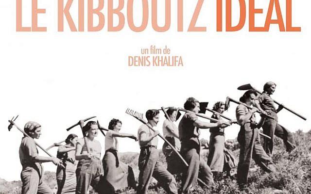 """Affiche du documentaire """"Le Kibboutz idéal"""" de Denis Khalifa (Crédit: autorisation)"""