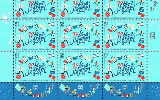 Le timbre de cinq shekels que le service postal israélien émet à l'occasion de la célébration du 70e anniversaire de l'indépendance d'Israël. (Porte-parole du service postal israélien)