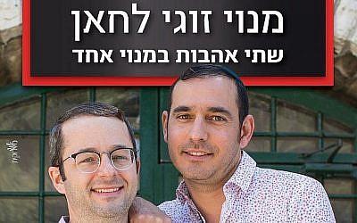 Uri Erman (à gauche) et son mari, Daniel Jonas, l'un des six couples apparaissant dans la nouvelle campagne du Théâtre Khan à Jérusalem. (Autorisation, Khan Theatre)