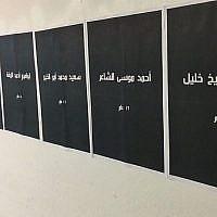 Une exposition présentée à l'Académie des arts et du design Bezalel à Jérusalem le 16 mai 2018, avec des noms de Palestiniens tués lors de manifestations et d'affrontements à la frontière de Gaza. (Avec l'aimable autorisation de Im Tirtzu)