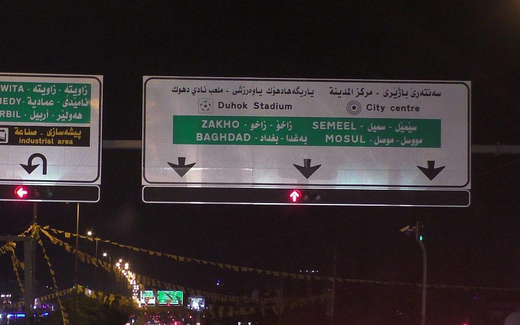 Un panneau routier indique le chemin de Bagdad et de Mossoul, le 12 mai 2018 (Ziv Genesove / Times of Israël)