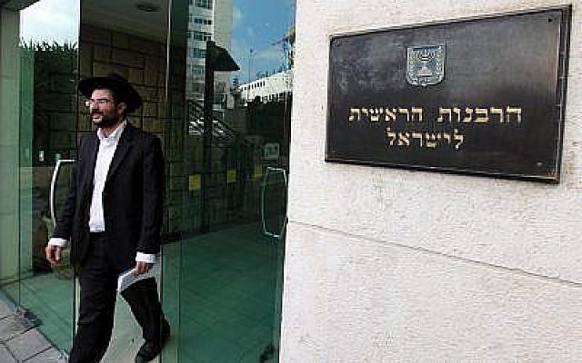 Le bâtiment du Grand Rabbinat d'Israël à Jerusalem. (Flash90)