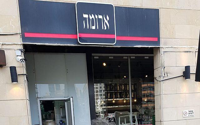 Une succursale de la chaîne de cafés Aroma à Tel Aviv qui a reçu une licence casher de l'organisation Tzohar, le 9 mai 2018. (Tzohar)