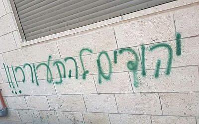 Les mots « Juifs réveillez-vous » peints à la bombe sur le mur d'une maison de Shuafat, à Jérusalem Est, le 14 mai 2018. (Crédit : Yesh Din)