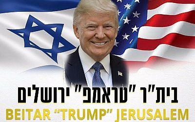 Le club de football de Jérusalem annonce son changement de nom en l'honneur de la reconnaissance par le président américain de la reconnaissance de la capitale israélienne (Crédit : Facebook, Beitar Jerusalem)