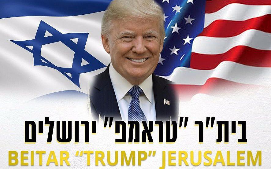 Le Beitar Jérusalem change de nom en l'honneur de Donald Trump — Israël