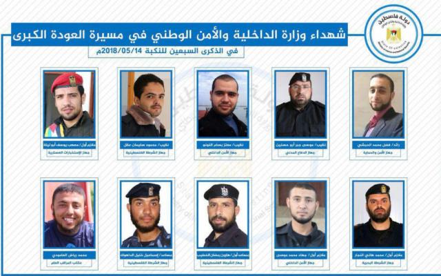 Un communiqué de presse du Hamas publié le 15 mai 2018, annonçant la mort de 10 membres de son ministère de l'Intérieur lors d'affrontements avec Tsahal la veille (publié avec autorisation)