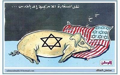 """Caricature montrant Israël, représenté comme un cochon, reposant sa tête sur un oreiller avec le motif du drapeau américain, les étoiles étant remplacées par des étoiles de David. Le titre dit : """" Transfert de l'ambassade des États-Unis à Jérusalem """". De al-Watan, 15 mai 2018, Egypte. (via l'Anti-Defamation League)"""