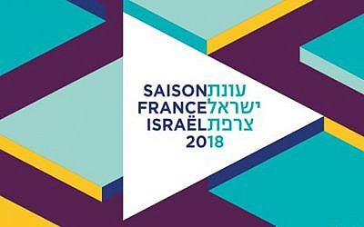 Logo de la Saison croisée France-Israël 2018 (Crédit: illustration)