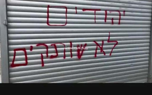 """""""Les Juifs ne gardent pas le silence"""" écrit à la bombe en hébreu dans le village palestinien de Husan, au centre de la Cisjordanie, le 1er juin 2018 (Autorisation : Yesh Din)"""