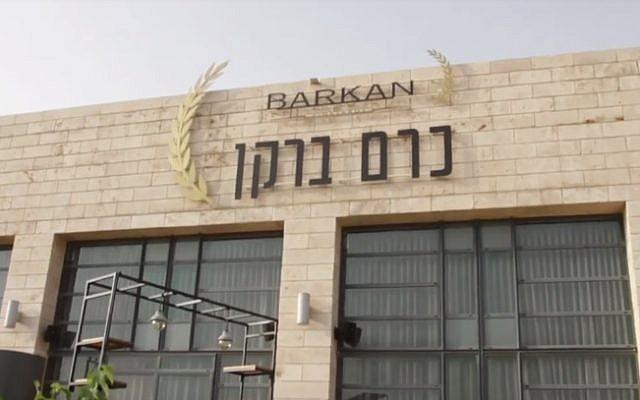 L'usine de production Barkan à Hulda, dans le centre d'Israël. (Crédit : capture d'écran YouTube)