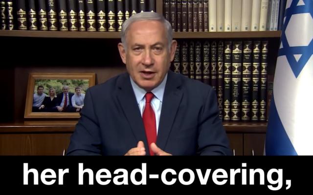 Vidéo de Benjamin Netanyahu, en anglais, demandant au monde de venir en aide à l'Iran (Capture d'écran)