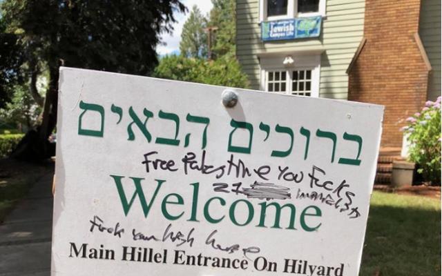 Le panneau de bienvenue au centre Hillel du campus Eugene de l'Oregon a été vandalisé avec un message pro-palestinien et des obscénités le 6 juillet 2018. (Capture d'écran Facebook/Oregon Hillel Foundation)