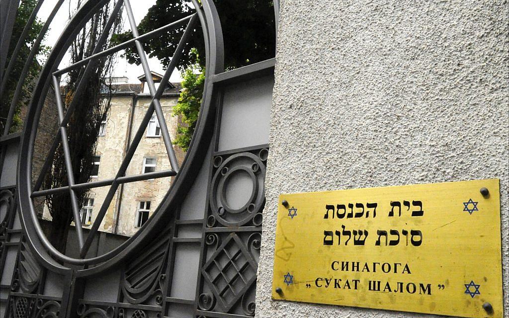 Plaque à l'extérieur de la synagogue Sukat Shalom, 19, rue Maršala Birjuzova. Il s'agit du seul lieu de culte juif de Belgrade qui fonctionne actuellement, en juin 2018. (Larry Luxner/Times of Israel)