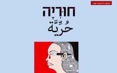 """L'invitation Facebook de Resling Publishing pour le pré-lancement de """"Huriya"""" le 24 avril à Tel Aviv."""