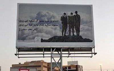 Panneau d'affichage dans la ville iranienne de Shiraz avec une photo de soldats de Tsahal pour marquer l'anniversaire de la guerre Iran-Iraq (Twitter/@MHREZAA)