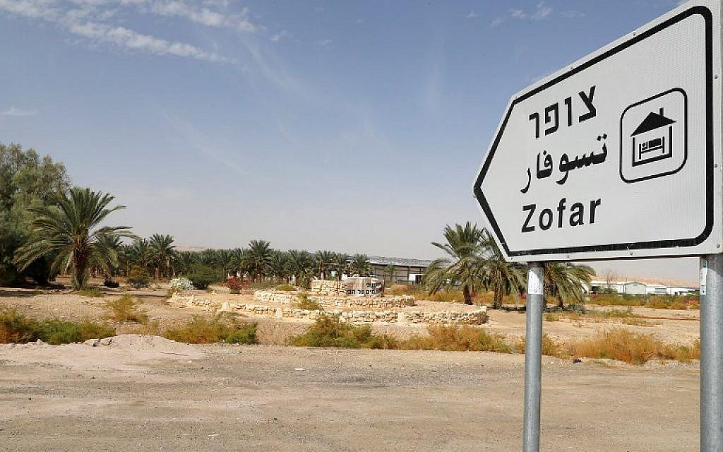 Le panneau indiquant la direction du moshav Tsofar, à la frontière israélo-jordanienne, le 23 ocotbre 2018. (Crédit : JACK GUEZ / AFP)