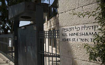 Vue du bâtiment de la synagogue Kol Haneshama à Jérusalem, 8 juillet 2013. (Yonatan Sindel/Flash90)