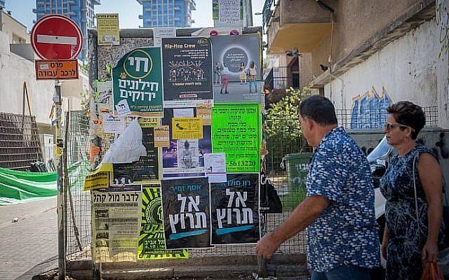 Affiches de la campagne pour les prochaines élections municipales à Tel Aviv, le 9 octobre 2018. (Crédit : Miriam Alster / FLASH90)