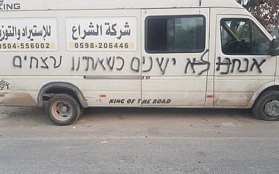"""Un véhicule vandalisé avec la phrase :  """"nous ne dormirons pas pendant que nos frères se font tuer"""" dans le village de Marda en Cisjordanie, le 22 octobre 2018. (Crédit : police israélienne)"""