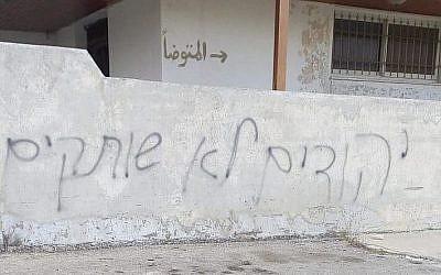 """Graffiti en hébreu portant la mention """"Les Juifs ne se taisent pas"""" sur le mur d'une mosquée du village palestinien de Krayot, en Cisjordanie, le 10 octobre 2018. (Bashar Karioti, Rabbis for Human Rights)"""