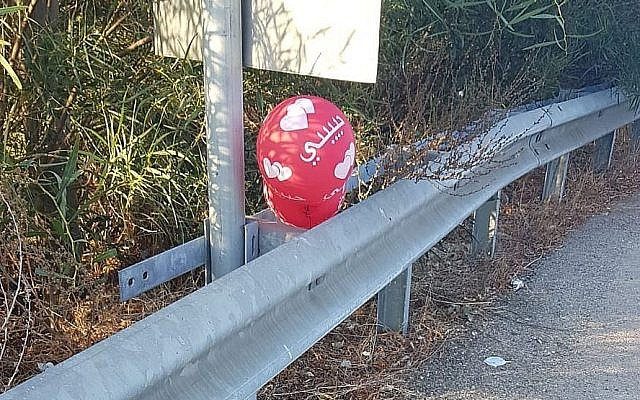 Un ballon incendiaire trouvé accroché à une rambarde dans la rue Sprinzak, à Rishon Lezion, dans le centre d'Israël, le 12 octobre 2018 (Crédit : police israélienne)