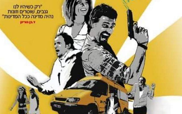 """Affiche du film """"Le syndrome de Jérusalem"""" sorti en 2010 (Crédit: autorisation)"""