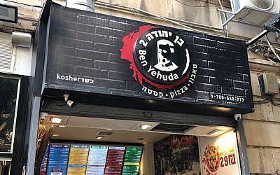 La pizzeria Ben Yehuda 2 à Jérusalem (Crédit :  Sammy Kanter/Facebook)