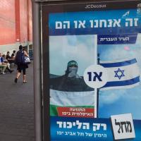 """'une des affiches de campagne du Likud de Tel Aviv """"C'est nous ou eux"""", à un arrêt de bus de Tel Aviv, en octobre 2018. (Crédit : Times of Israel Staff)"""