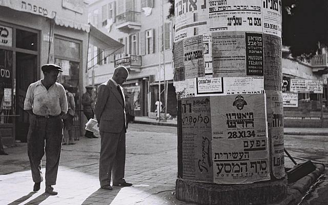 Panneau d'affichage annonçant des événements culturels à Tel Aviv, 1934 (GPO, Public Domain/Wikimedia Commons)