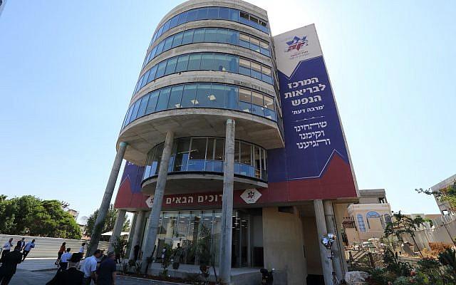 """Le nouveau centre de santé mentale du centre médical Mayanei HaYeshua (""""Sources de salut"""") dans la ville ultra-orthodoxe de Bnei Brak, le 29 mai 2016 (Yaakov Naumi/Flash90)"""
